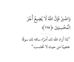 islam, quotes, and دُعَاءْ image
