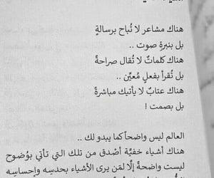 كلمات, ﻋﺮﺏ, and عتابً image