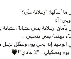 arabic, كلام جميل, and ﻋﺮﺑﻲ image