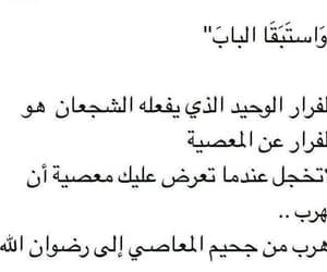 الله, معصيه, and ﻋﺮﺑﻲ image