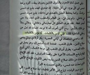 esthetic, تصاميم تصاميمي, and قواعد العشق الاربعون image