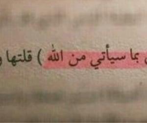 الله, ﺍﻳﻤﺎﻥ, and كتابات image