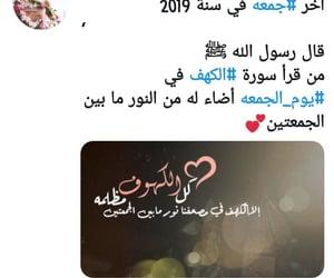 سورة الكهف, twitter, and جمعة مباركة image
