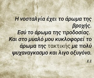 greek, hurt, and αγαπη image
