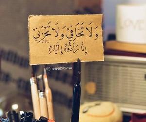 آيات قرآن, لا تخافي ولا تحزني, and إنا رادوه إليك image