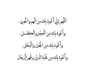 أذكار الصباح والمساء, أعوذ بك من الهم والحزن, and وأعوذ بك من العجز والكسل image