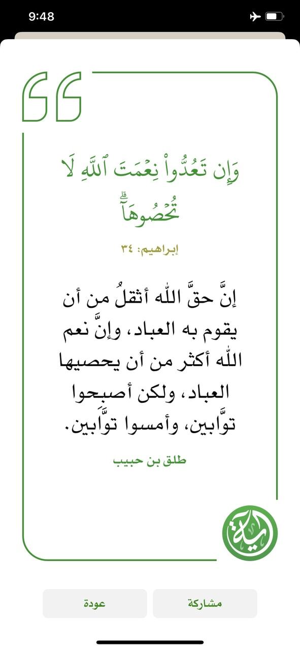quran, الحمد لله, and الله image