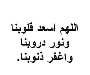 allah, arabic, and استغفر الله واتوب اليه image