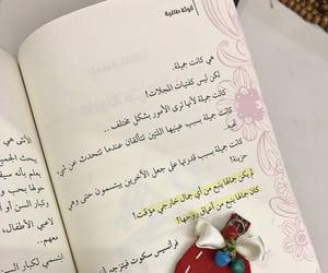 هي كانت جميلة, حب عشق غرام غزل, and اقتباسات اقتباس image