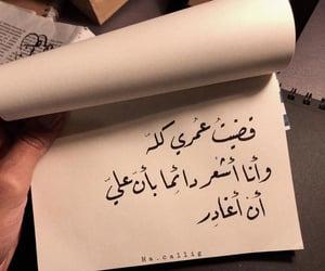 عمري , ضيق, and وحدة image
