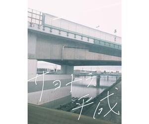 エモい, 写真, and 部屋 image