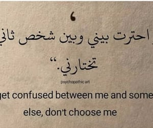choice, Relationship, and feelings image