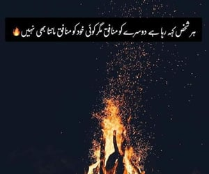 fire, thoughts, and poetry image