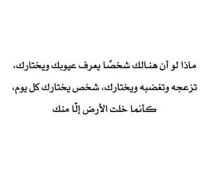 حب عشق غرام غزل, كتابات كتابة كتب كتاب, and نصيحة نصائح image