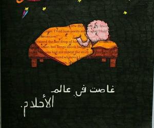 Dream, arabic, and عربي image