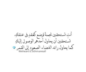 arabic, couple, and quotes image