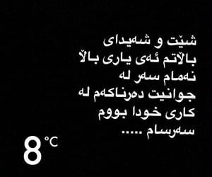 kurd, kurdi, and kurdish lyrics image