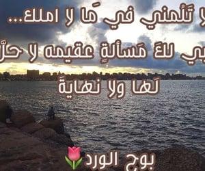 الله, كﻻم, and ﻭﻃﻦ image