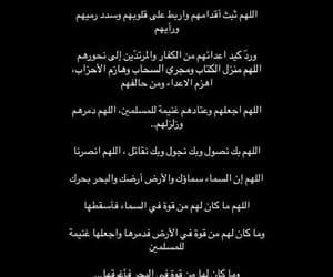 Libya, pray, and دُعَاءْ image