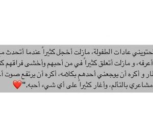 quotes text message, black white colours, and كتابات اقتباسات خواطر image
