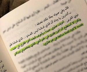 العراق ينتفض, اقتباسات اقتباس, and كتابات كتابة كتب كتاب image