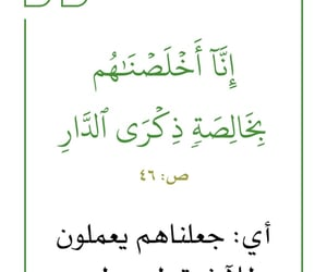 islam, اﻹسلام, and الدعاء image