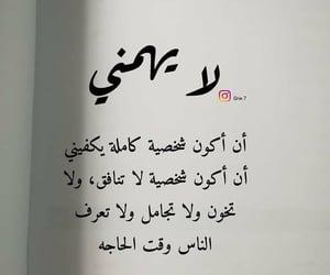 نفاق, خيانة, and مصلحة image