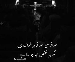 pakistan, urdu, and urdushayari image