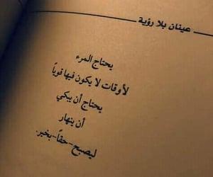 arab, dz, and بكاء image