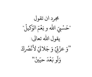 allah, استغفر الله العظيم, and اذكار الصباح والمساء image