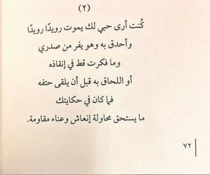 نجلاء حسن, اقتباسات اقتباس, and عبارة عبارات image