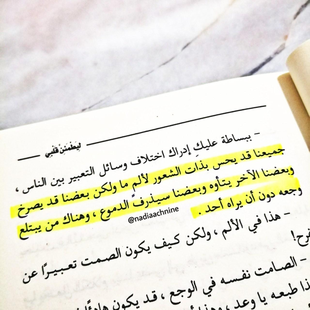 مقتبس من رواية ليطمئن قلبي لـ أدهم الشرقاوي