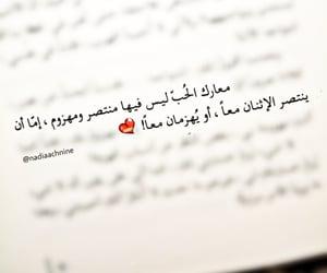 ادهم الشرقاوي, حب عشق غرام غزل, and اقتباسات اقتباس image