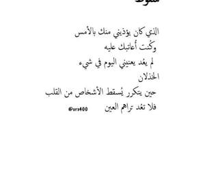 كلمات, فِراقٌ, and عتابً image