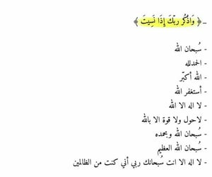 توكل على الله, ذكرً, and 💜 image