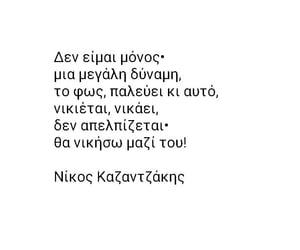 alone, not alone, and greekquote image