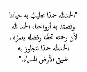 allah, اذكار الصباح والمساء, and اقوال حكم image