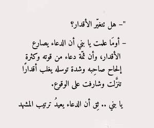دُعَاءْ and ﻋﺮﺑﻲ image