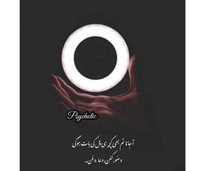 poetry, words, and urdu image