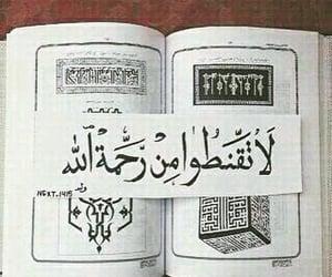 الله, arabic, and islam image