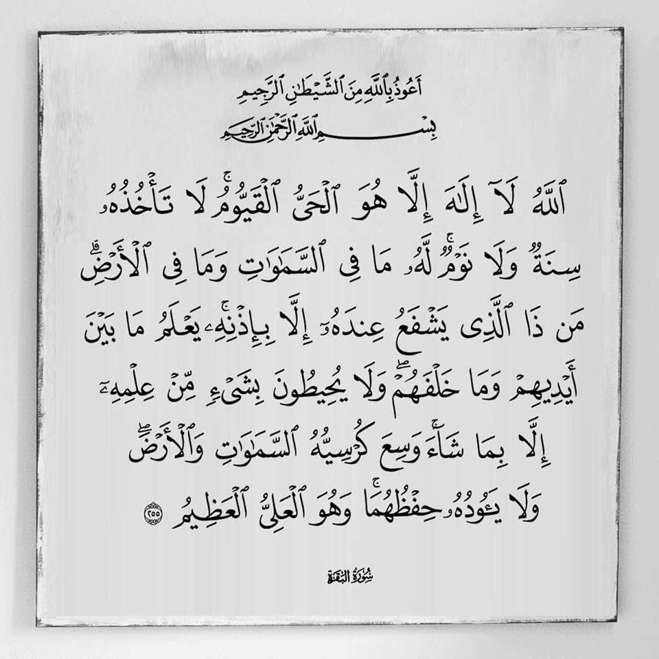 allah, education, and quran image