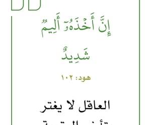 allah, القرآن, and الرسول image