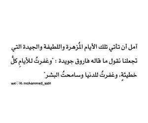 فاروق جويدة, شعر, and طاقة إيجابية image