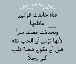 arabic, حُبْ, and arab image
