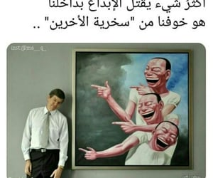 fear, خوف, and ridicule image