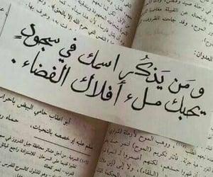 صباح الخير, حُبْ, and صباح image