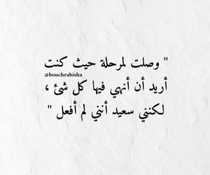 life, سعادة, and quotes image