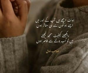 Lahore, poetry, and shayari image