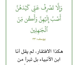 islam, الأمل, and آية آيات image