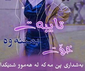 my work, my edit, and kurdish text image